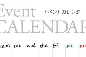 やつしろぷれす イベントカレンダー
