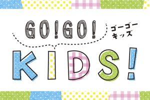 やつしろぷれす GO!GO!KIDS!