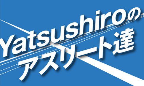 やつしろぷれす Yatsushiroのアスリート達