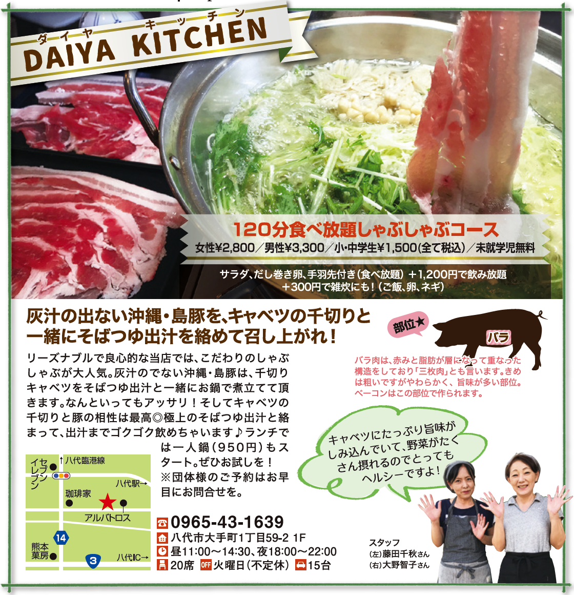 DAIYA KITCHEN