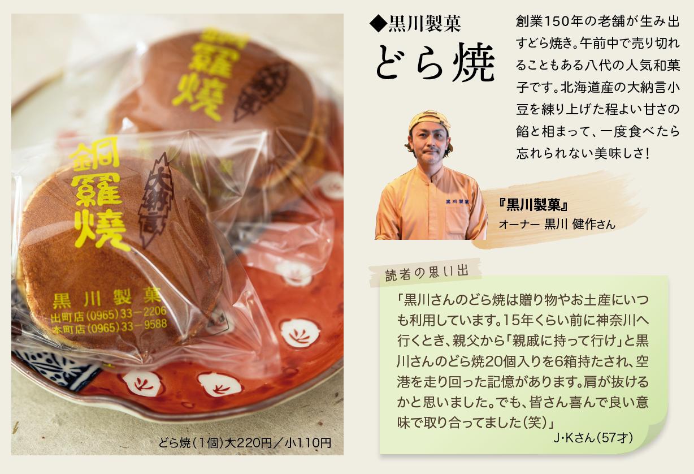 製菓 どら 焼き 黒川