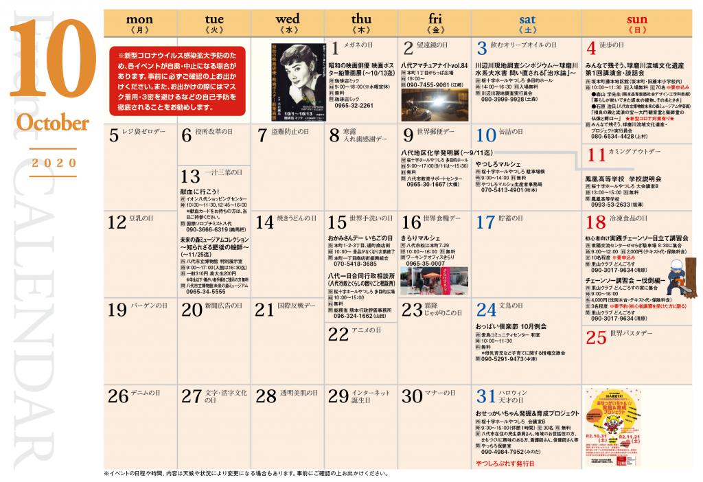 やつしろぷれす 10月のイベントカレンダー