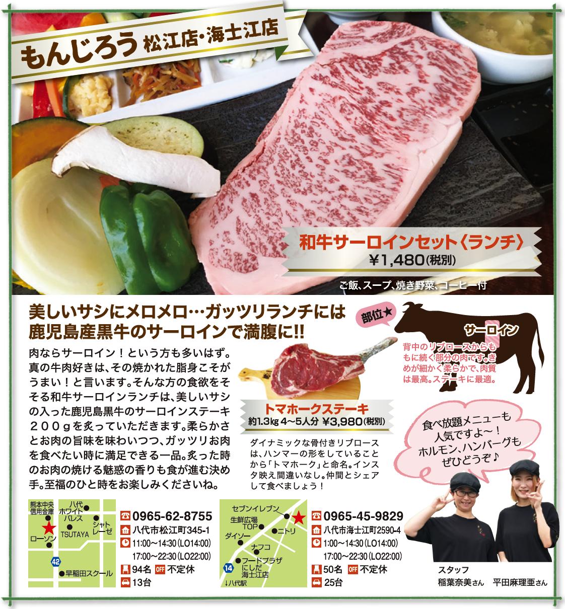 もんじろう 松江店・海士江店