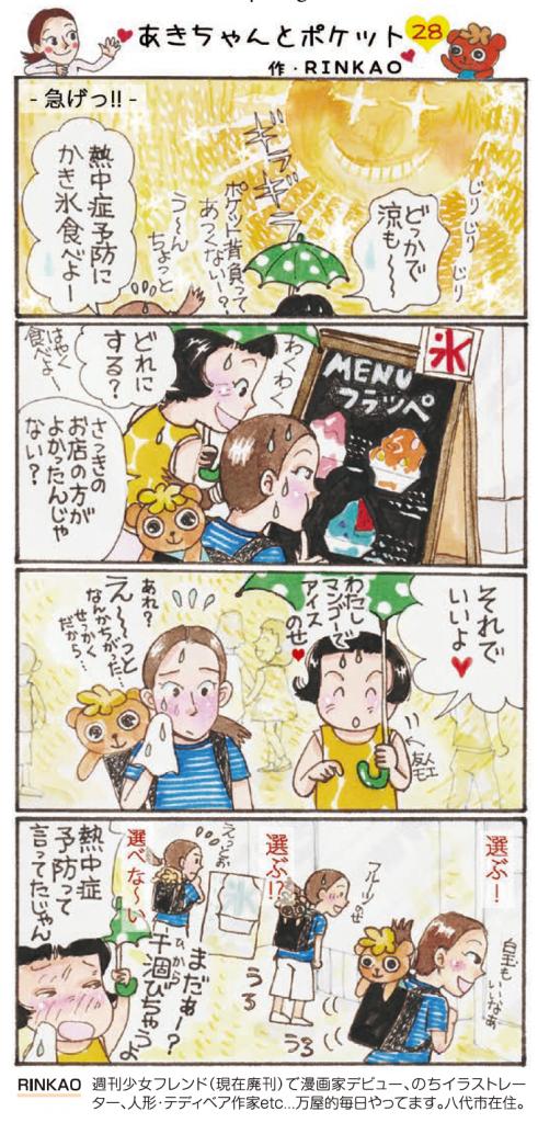 あきちゃんとポケット 作:RINKAO