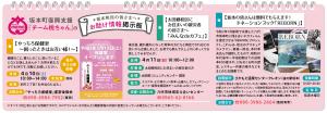 やつしろぷれす *坂本町民の皆さまへ*お助け情報掲示板